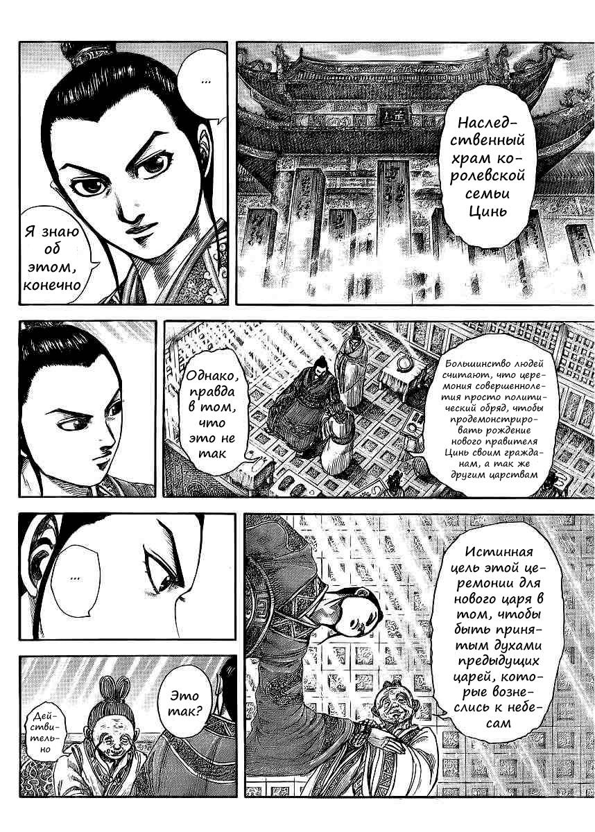 Манга Царство / Kingdom  - Том 38 Глава 412 Страница 2