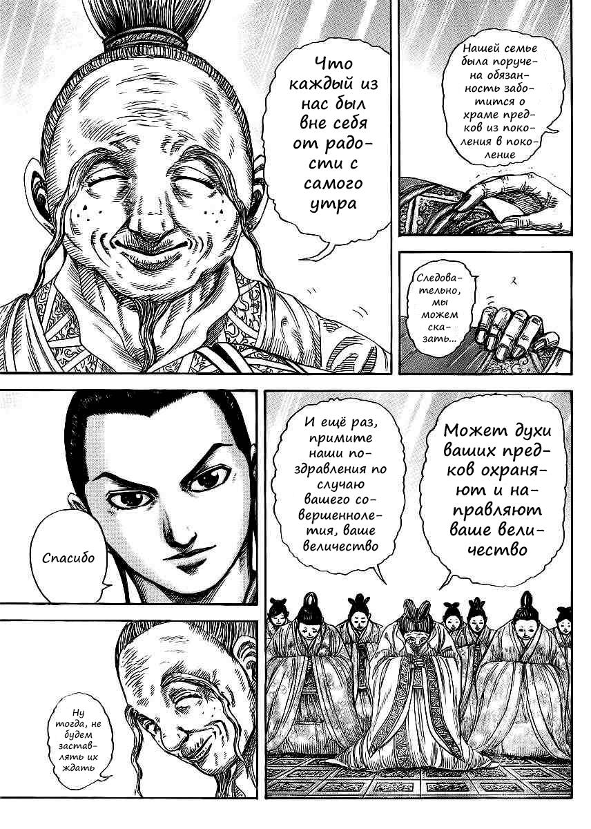 Манга Царство / Kingdom  - Том 38 Глава 412 Страница 3