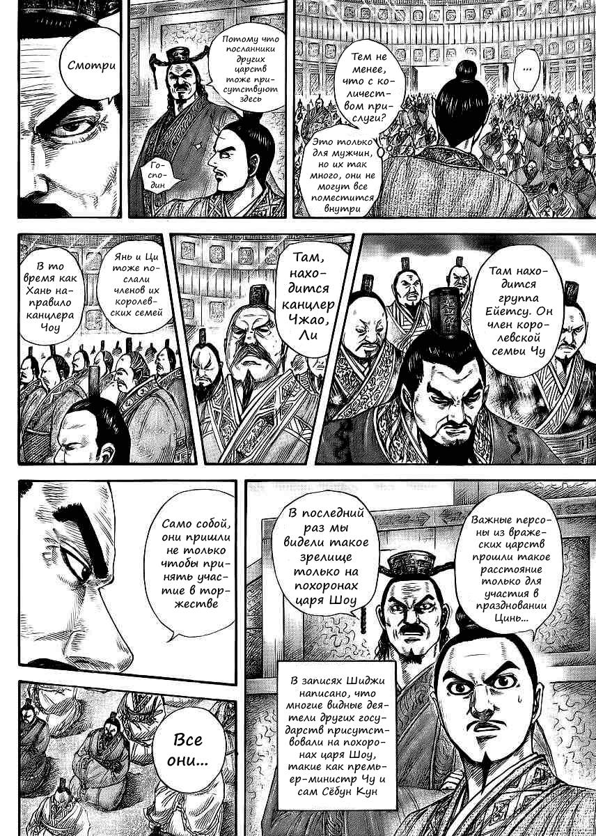 Манга Царство / Kingdom  - Том 38 Глава 412 Страница 6