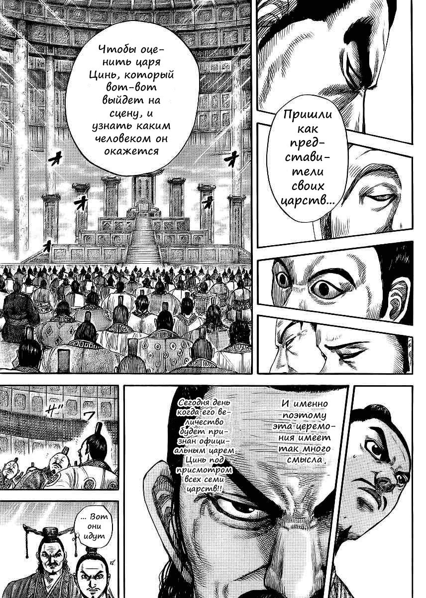 Манга Царство / Kingdom  - Том 38 Глава 412 Страница 7