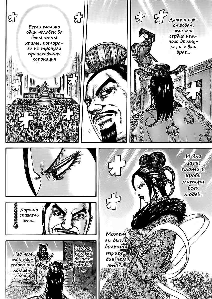 Манга Царство / Kingdom  - Том 38 Глава 413 Страница 11