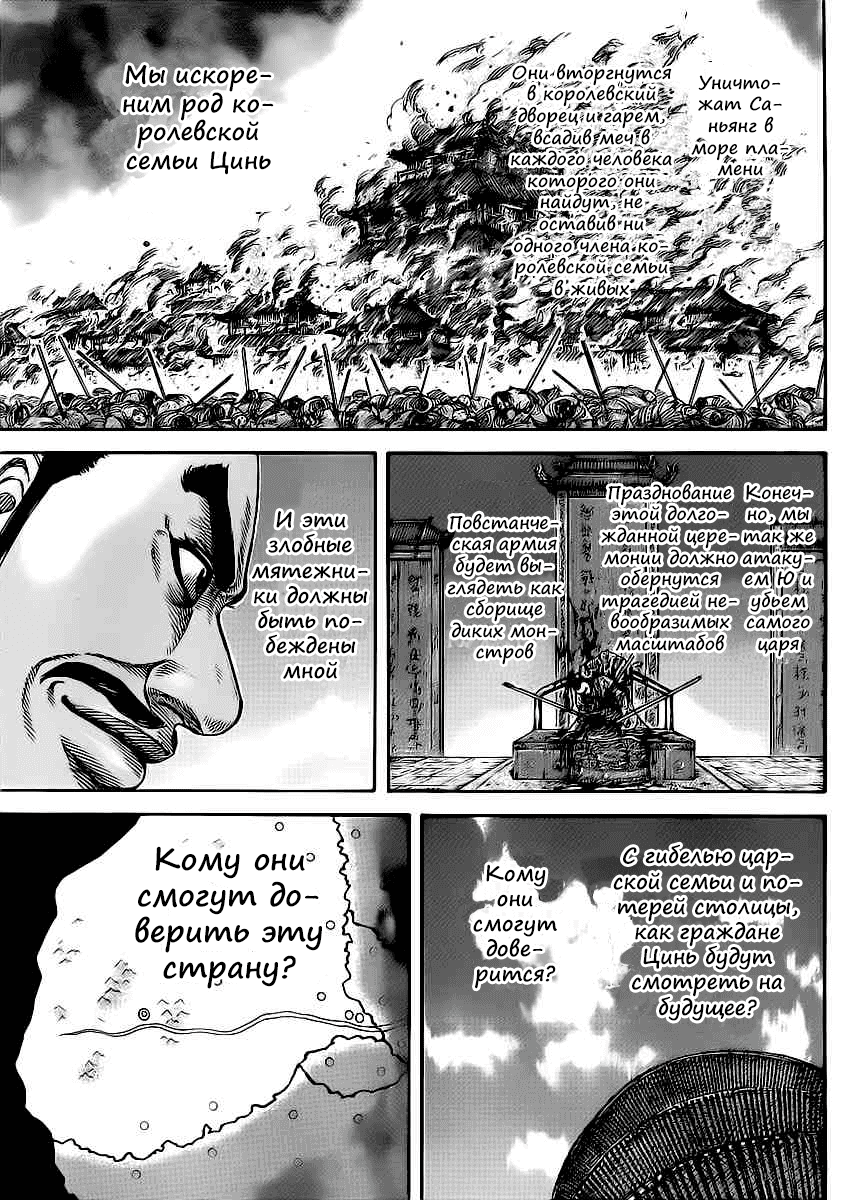 Манга Царство / Kingdom  - Том 38 Глава 413 Страница 16