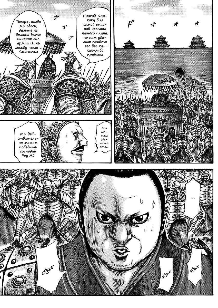 Манга Царство / Kingdom  - Том 38 Глава 413 Страница 3