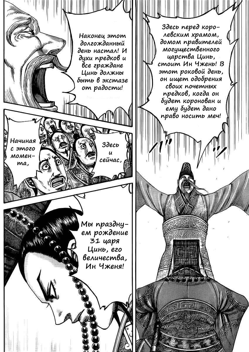 Манга Царство / Kingdom  - Том 38 Глава 413 Страница 5