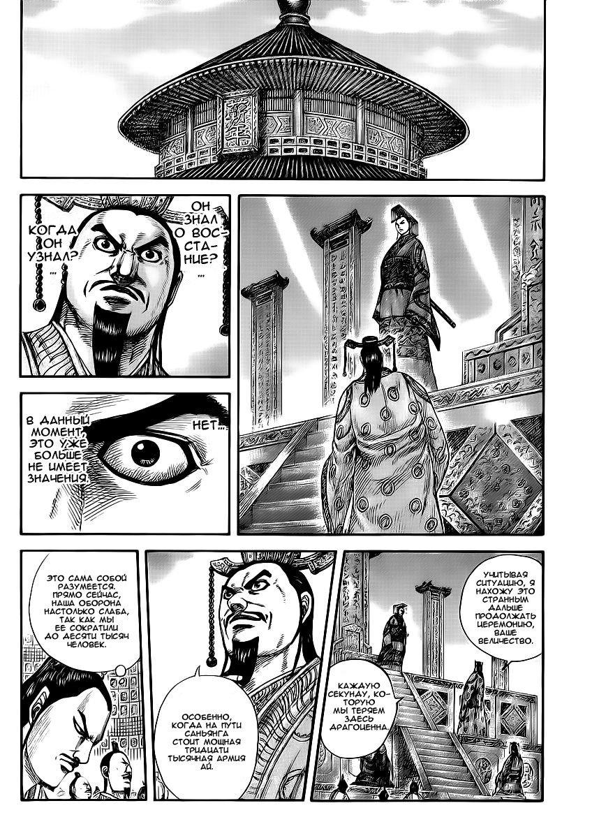Манга Царство / Kingdom  - Том 38 Глава 415 Страница 16