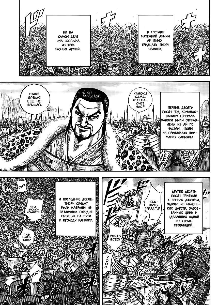 Манга Царство / Kingdom  - Том 38 Глава 415 Страница 7