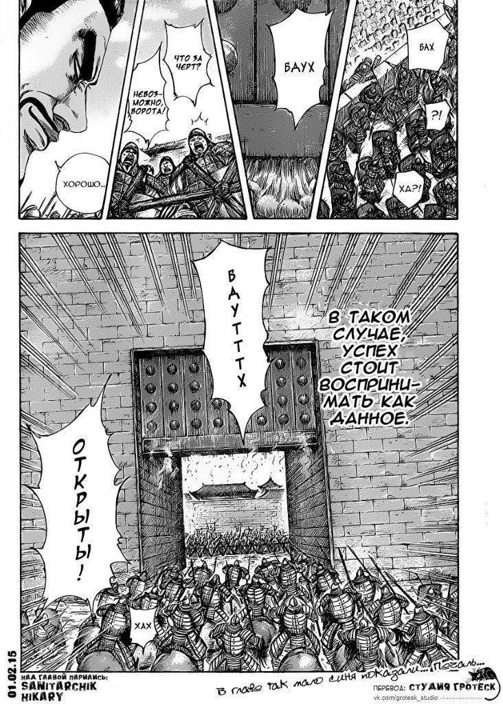 Манга Царство / Kingdom  - Том 39 Глава 418 Страница 17