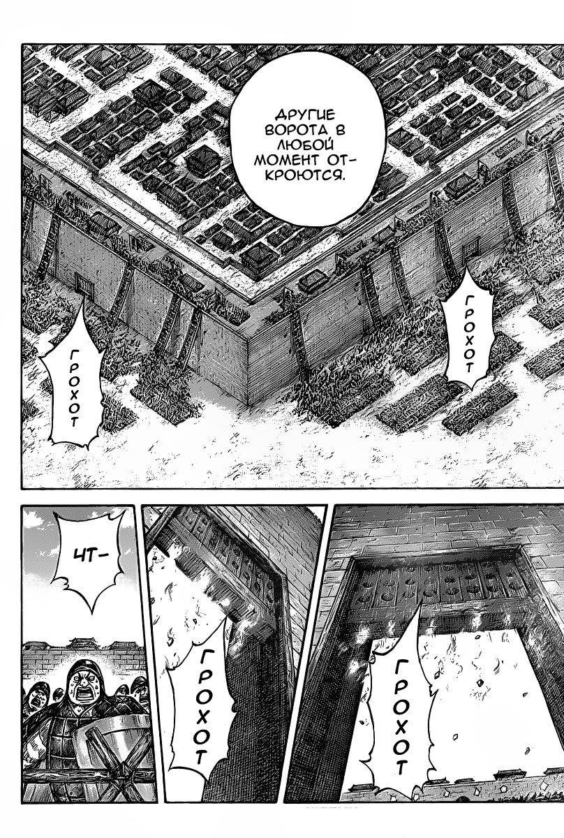 Манга Царство / Kingdom  - Том 39 Глава 421 Страница 10