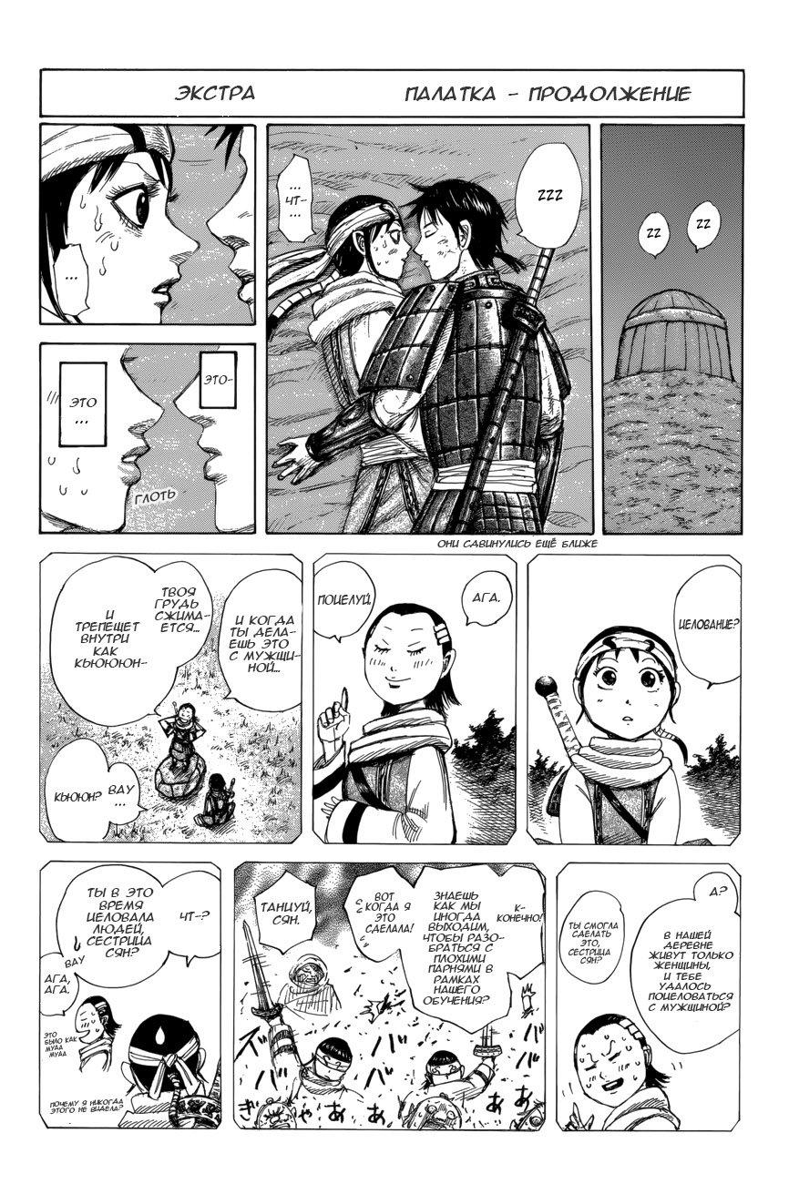 Манга Царство / Kingdom  - Том 39 Страница 1