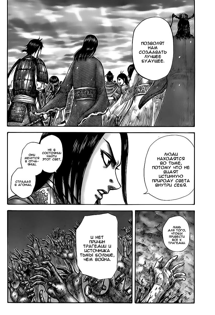 Манга Царство / Kingdom  - Том 39 Глава 428 Страница 9