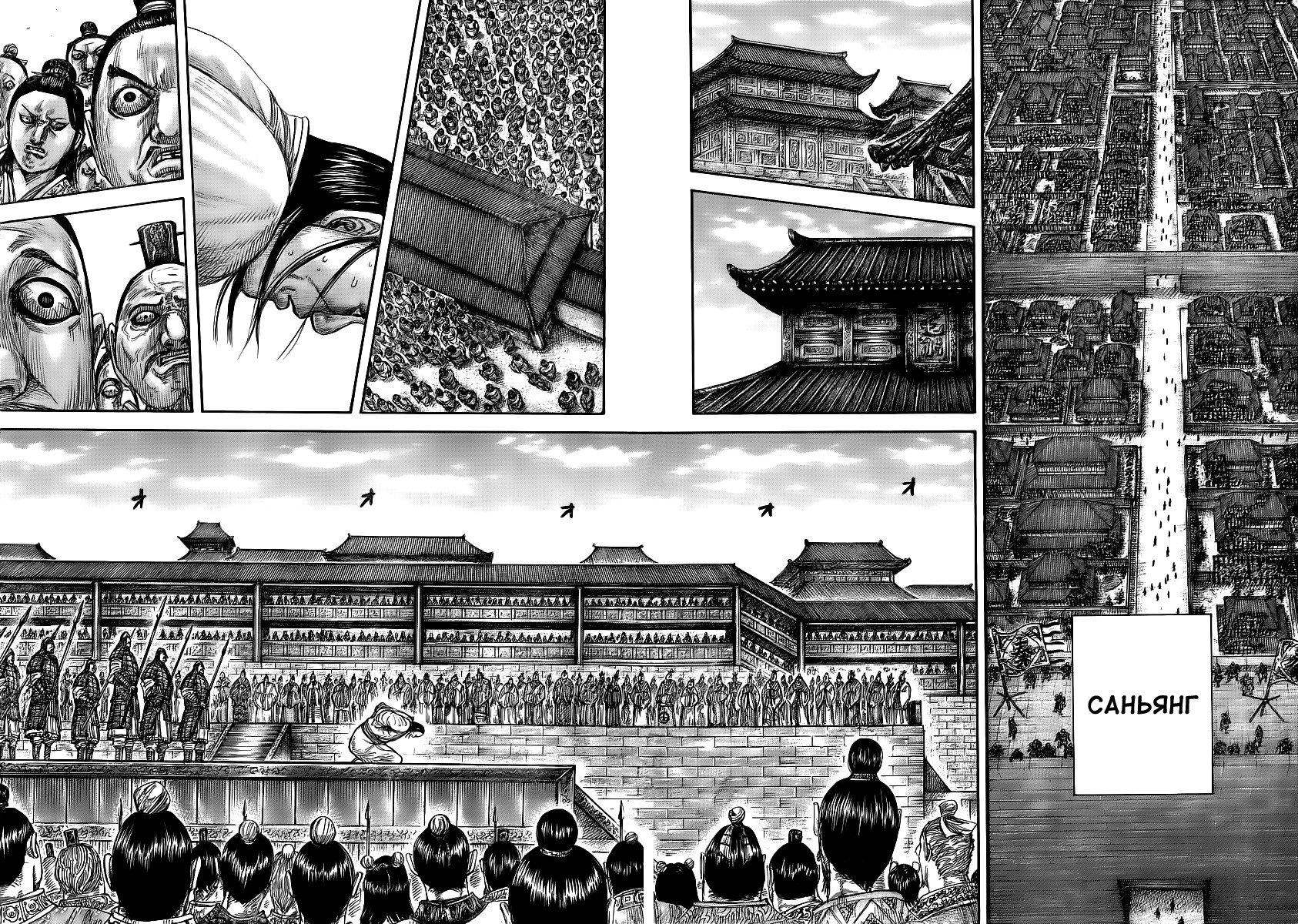 Манга Царство / Kingdom  - Том 40 Глава 435 Страница 6