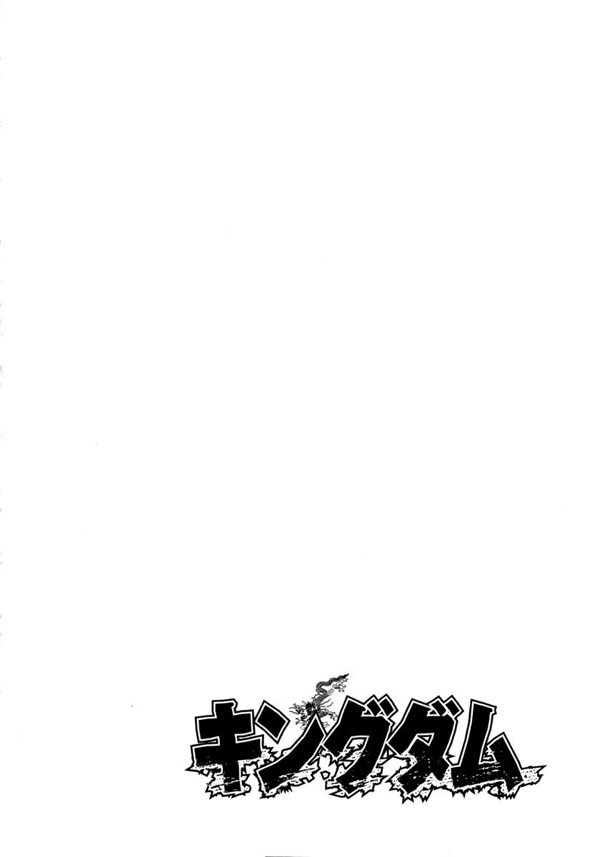 Манга Царство / Kingdom  - Том 5 Глава 45 Страница 2