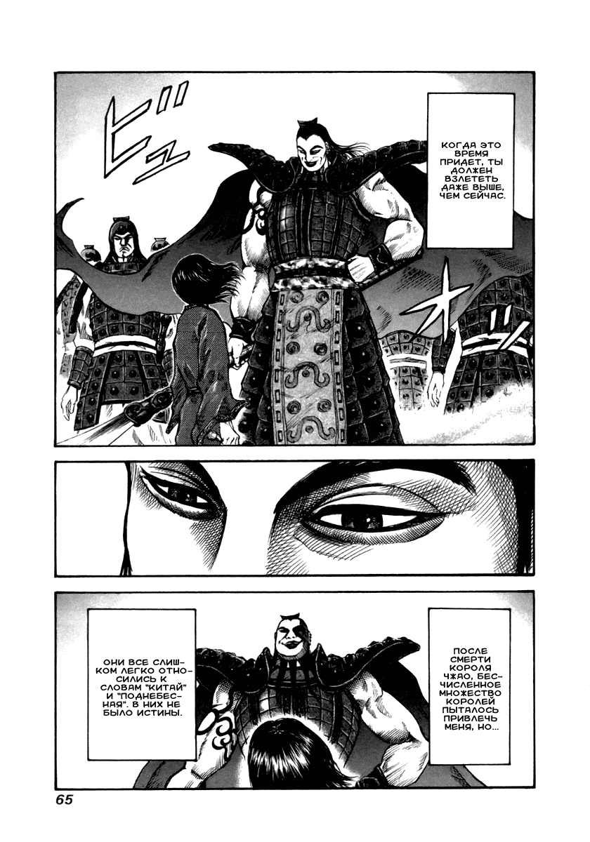 Манга Царство / Kingdom  - Том 5 Глава 45 Страница 7