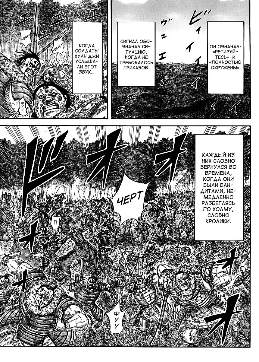 Манга Царство / Kingdom  - Том 42 Глава 450 Страница 4