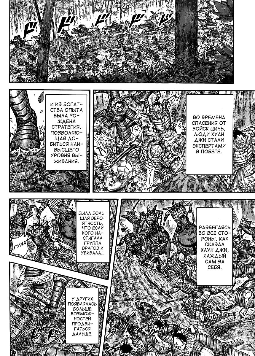 Манга Царство / Kingdom  - Том 42 Глава 450 Страница 9