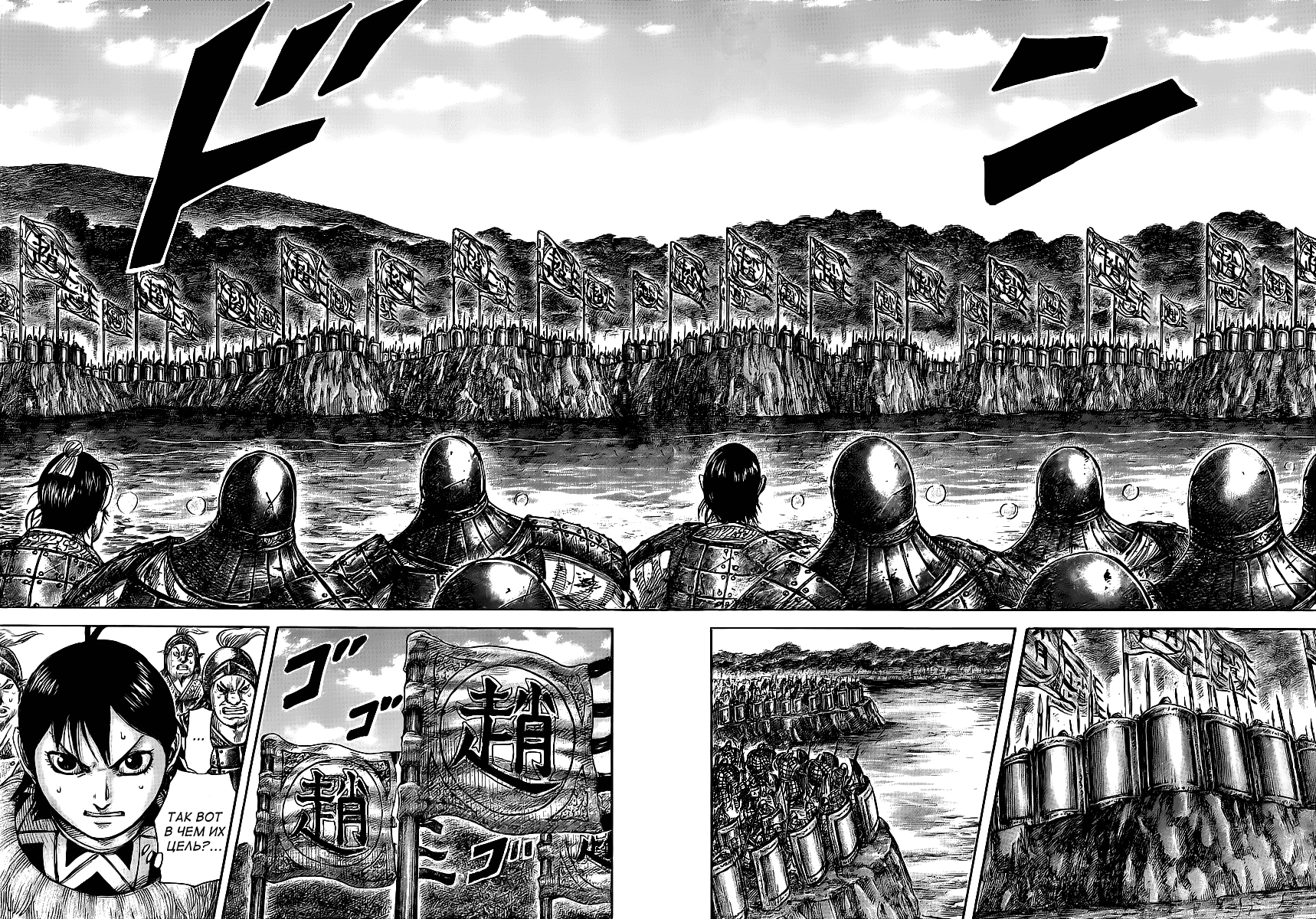 Манга Царство / Kingdom  - Том 42 Глава 453 Страница 16
