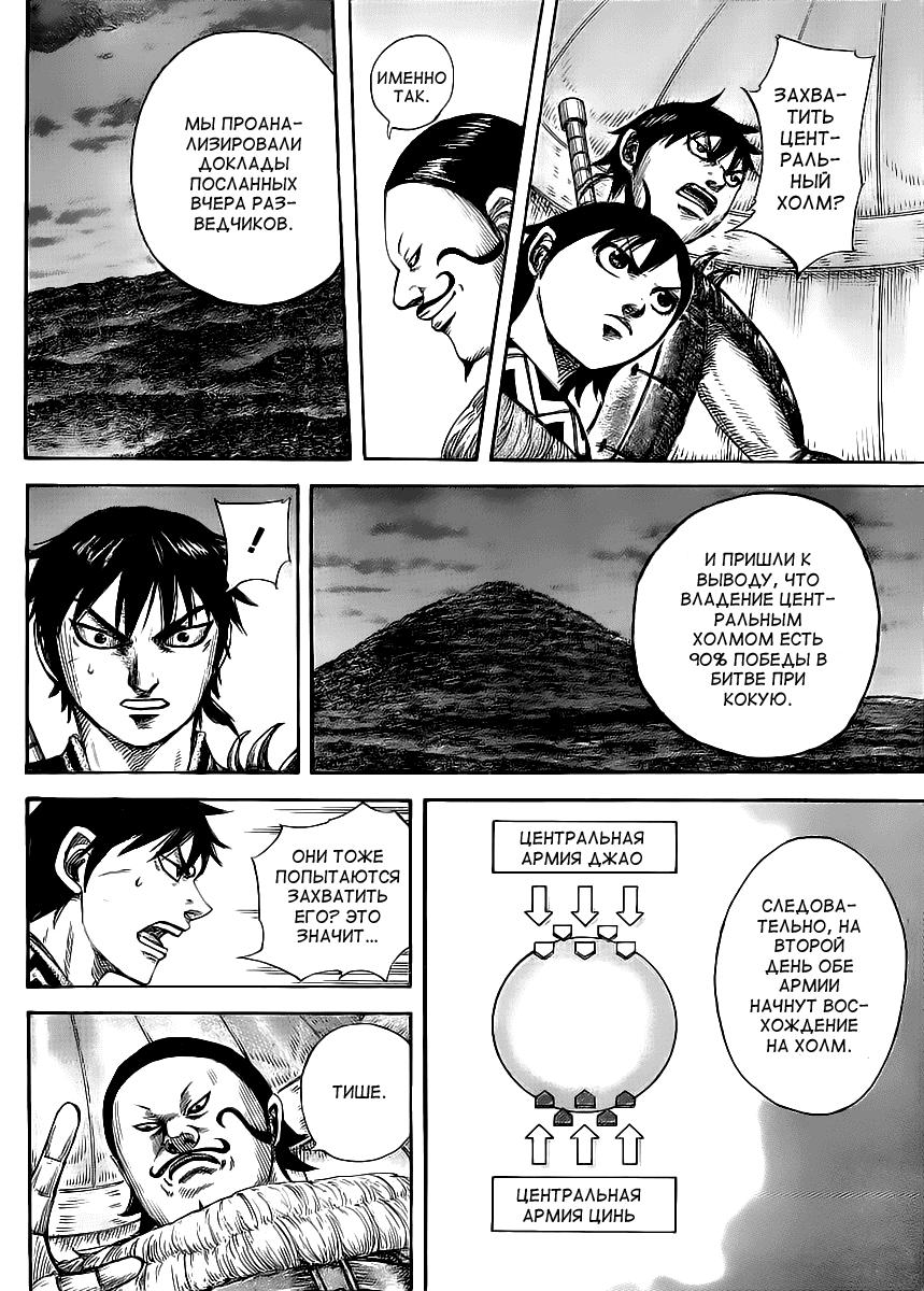 Манга Царство / Kingdom  - Том 42 Глава 453 Страница 8