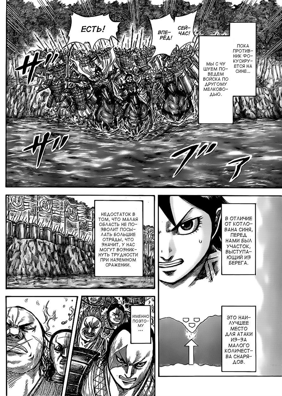 Манга Царство / Kingdom  - Том 42 Глава 455 Страница 8