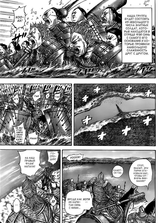 Манга Царство / Kingdom  - Том 42 Глава 455 Страница 9