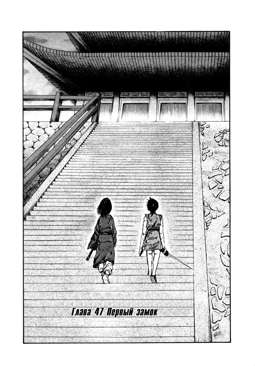 Манга Царство / Kingdom  - Том 5 Глава 47 Страница 2