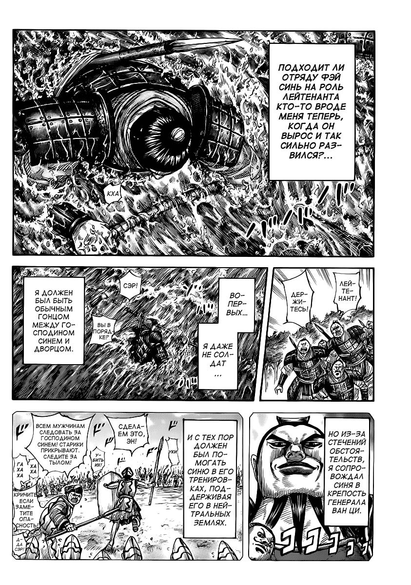 Манга Царство / Kingdom  - Том 42 Глава 456 Страница 6