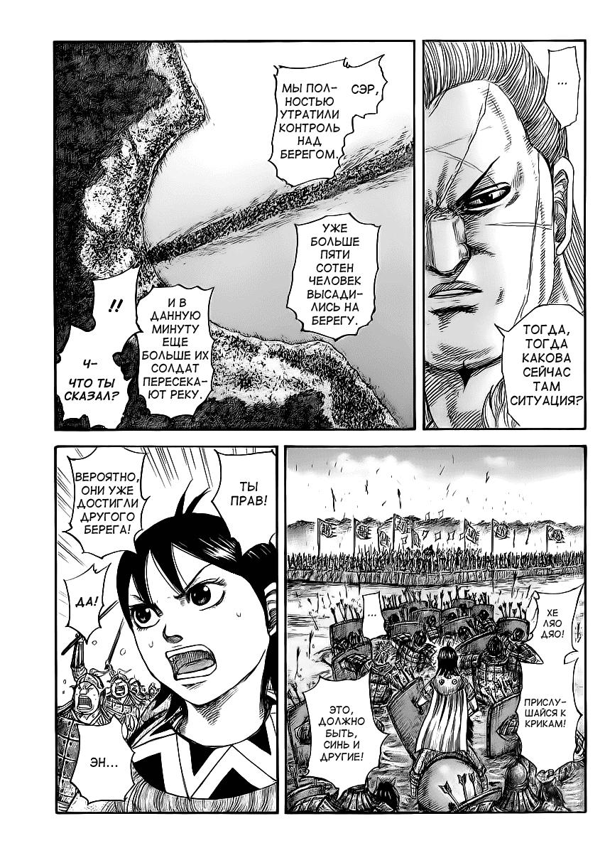 Манга Царство / Kingdom  - Том 42 Глава 457 Страница 12