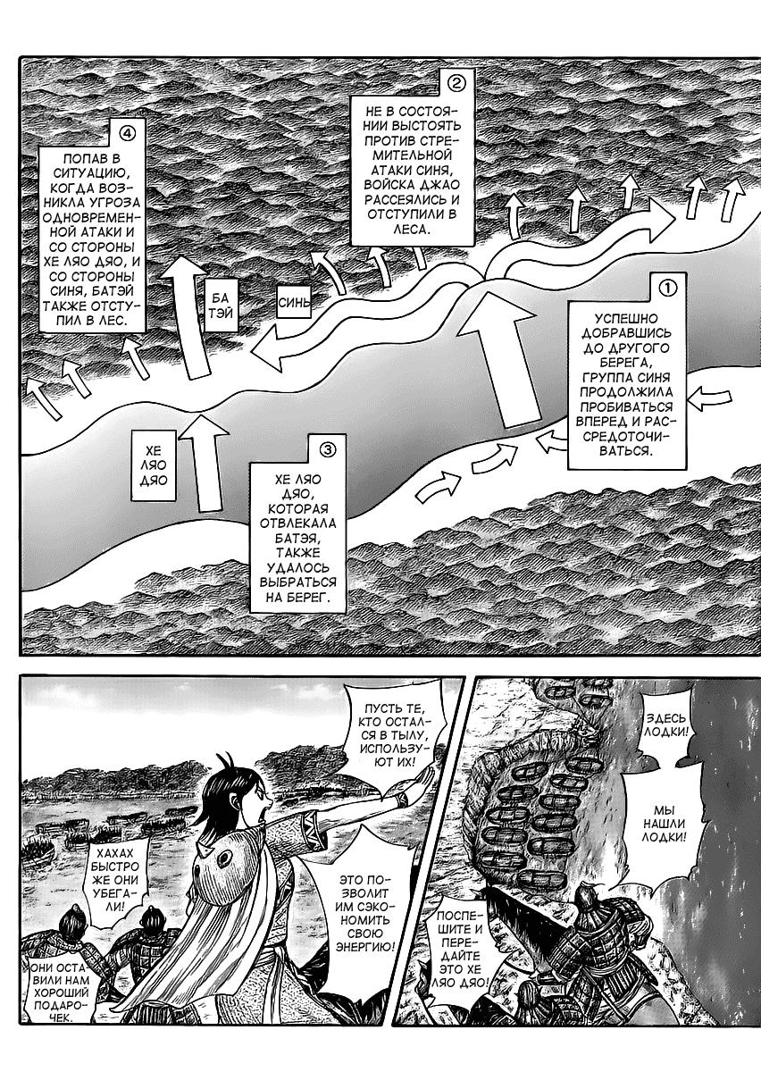 Манга Царство / Kingdom  - Том 42 Глава 457 Страница 15
