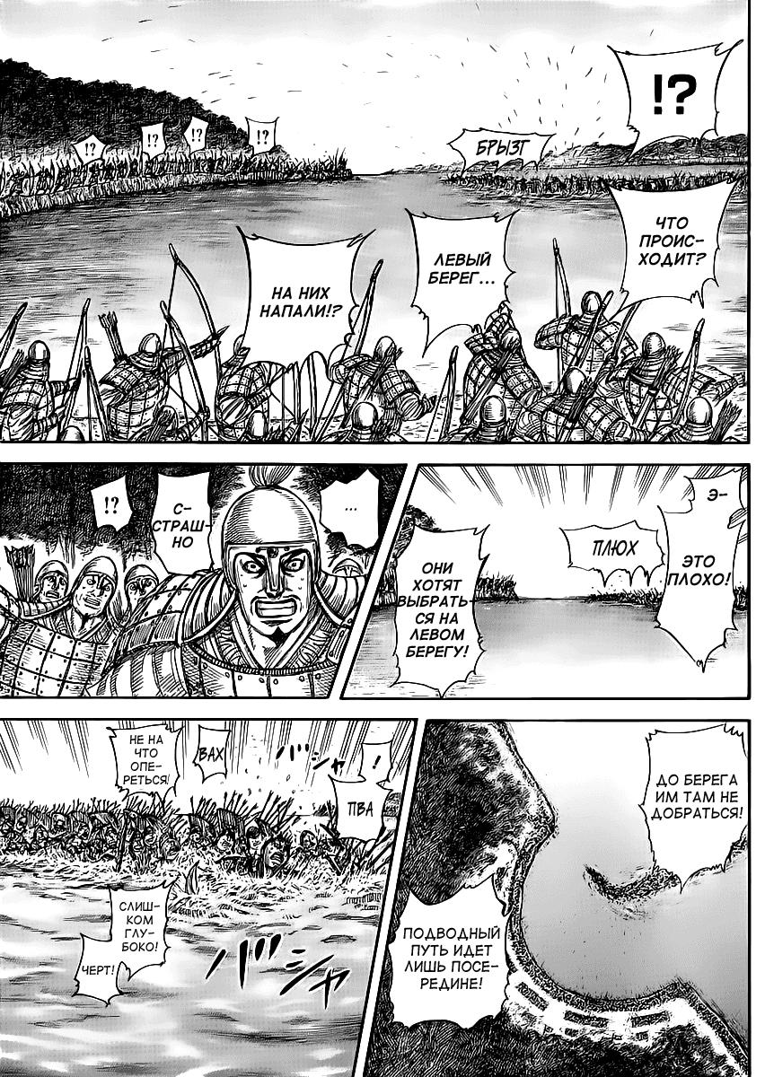 Манга Царство / Kingdom  - Том 42 Глава 457 Страница 3