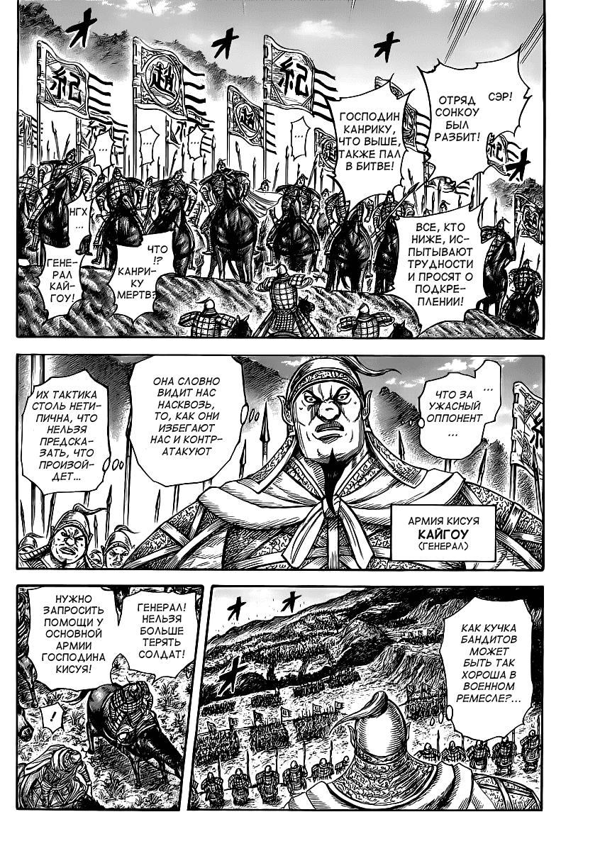 Манга Царство / Kingdom  - Том 42 Глава 458 Страница 10