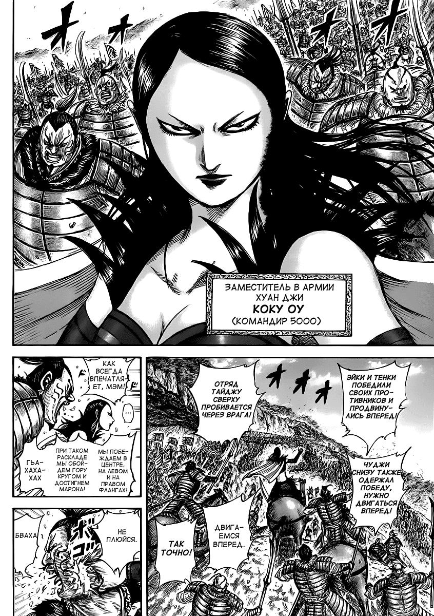 Манга Царство / Kingdom  - Том 42 Глава 458 Страница 8