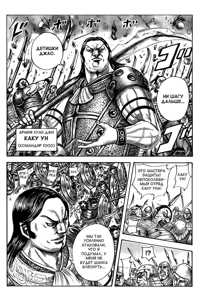 Манга Царство / Kingdom  - Том 42 Глава 459 Страница 5