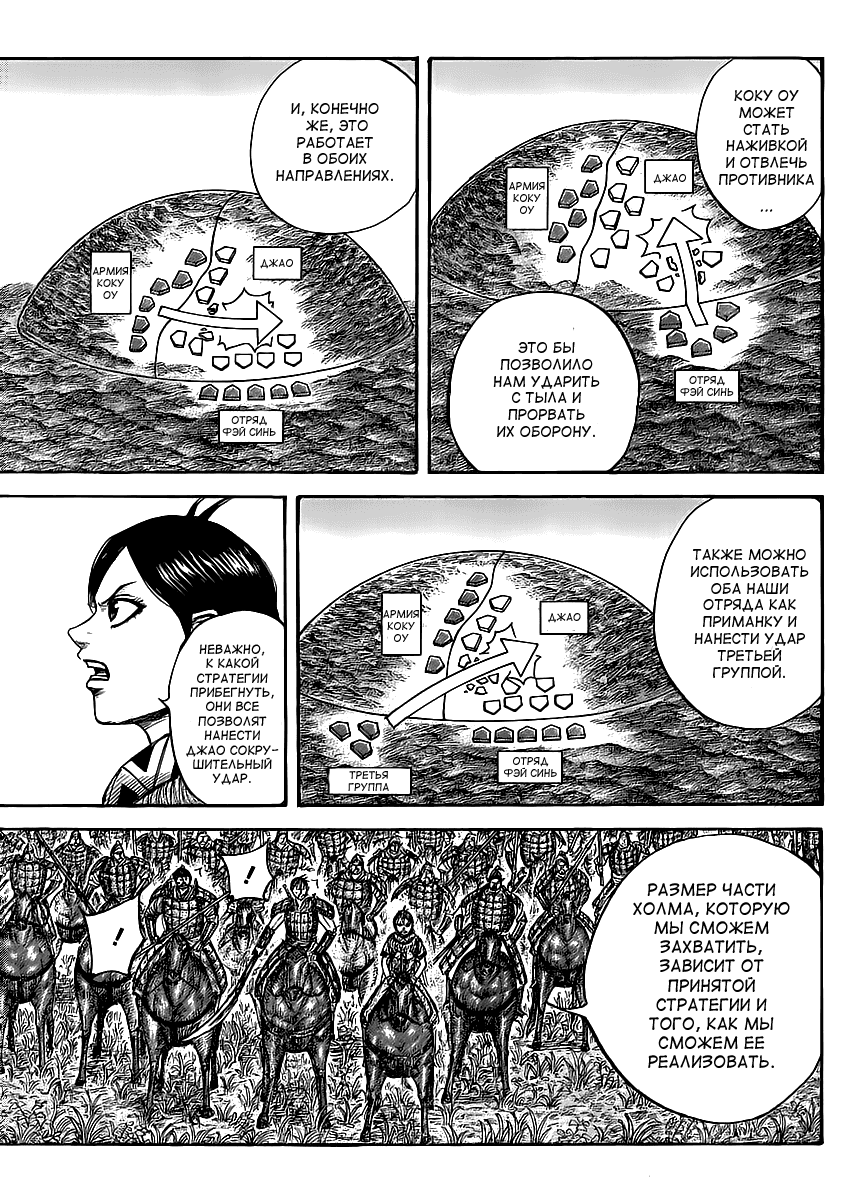 Манга Царство / Kingdom  - Том 43 Глава 461 Страница 5