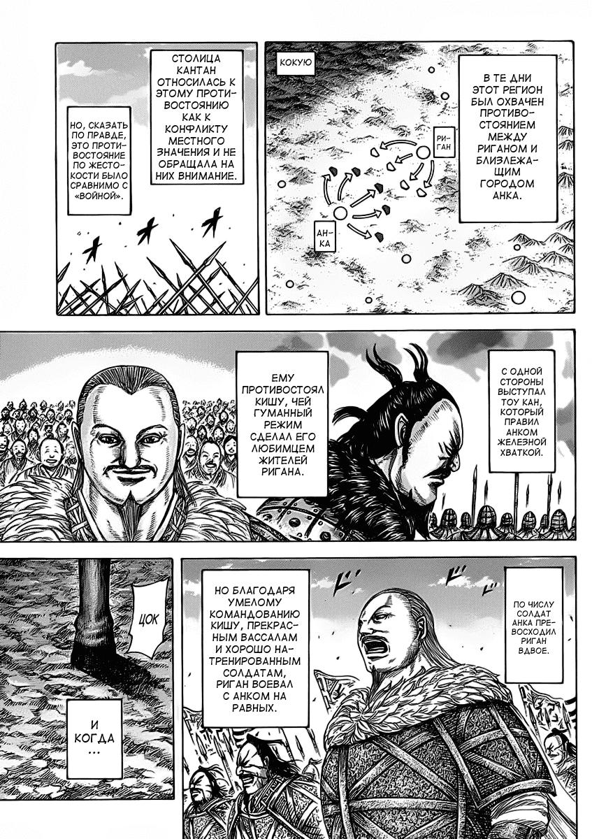 Манга Царство / Kingdom  - Том 43 Глава 463 Страница 3