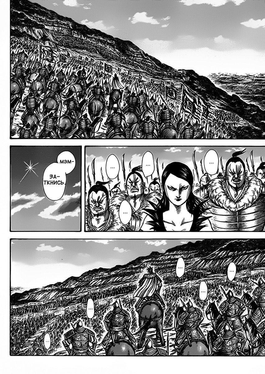 Манга Царство / Kingdom  - Том 43 Глава 464 Страница 10