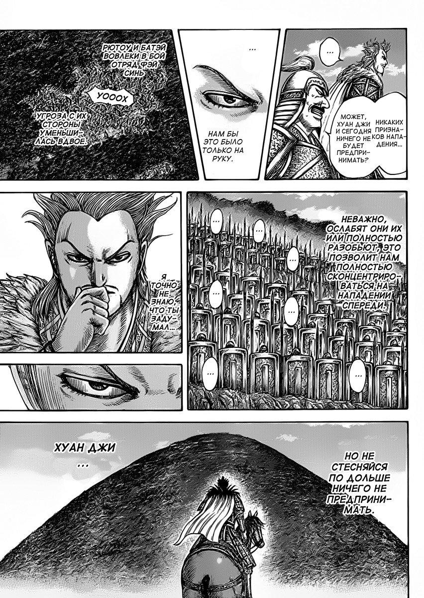 Манга Царство / Kingdom  - Том 43 Глава 464 Страница 11