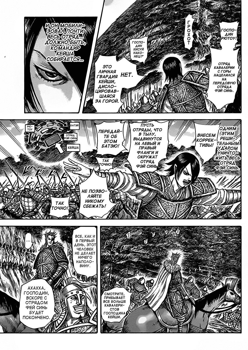 Манга Царство / Kingdom  - Том 43 Глава 465 Страница 10