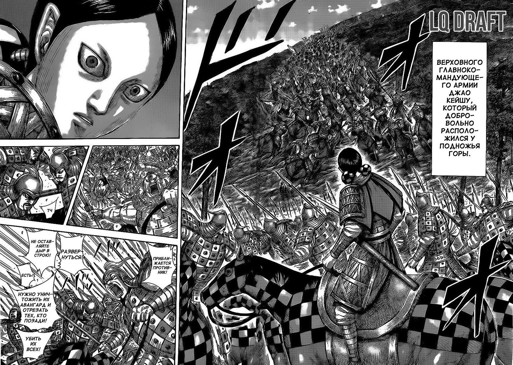 Манга Царство / Kingdom  - Том 43 Глава 466 Страница 9