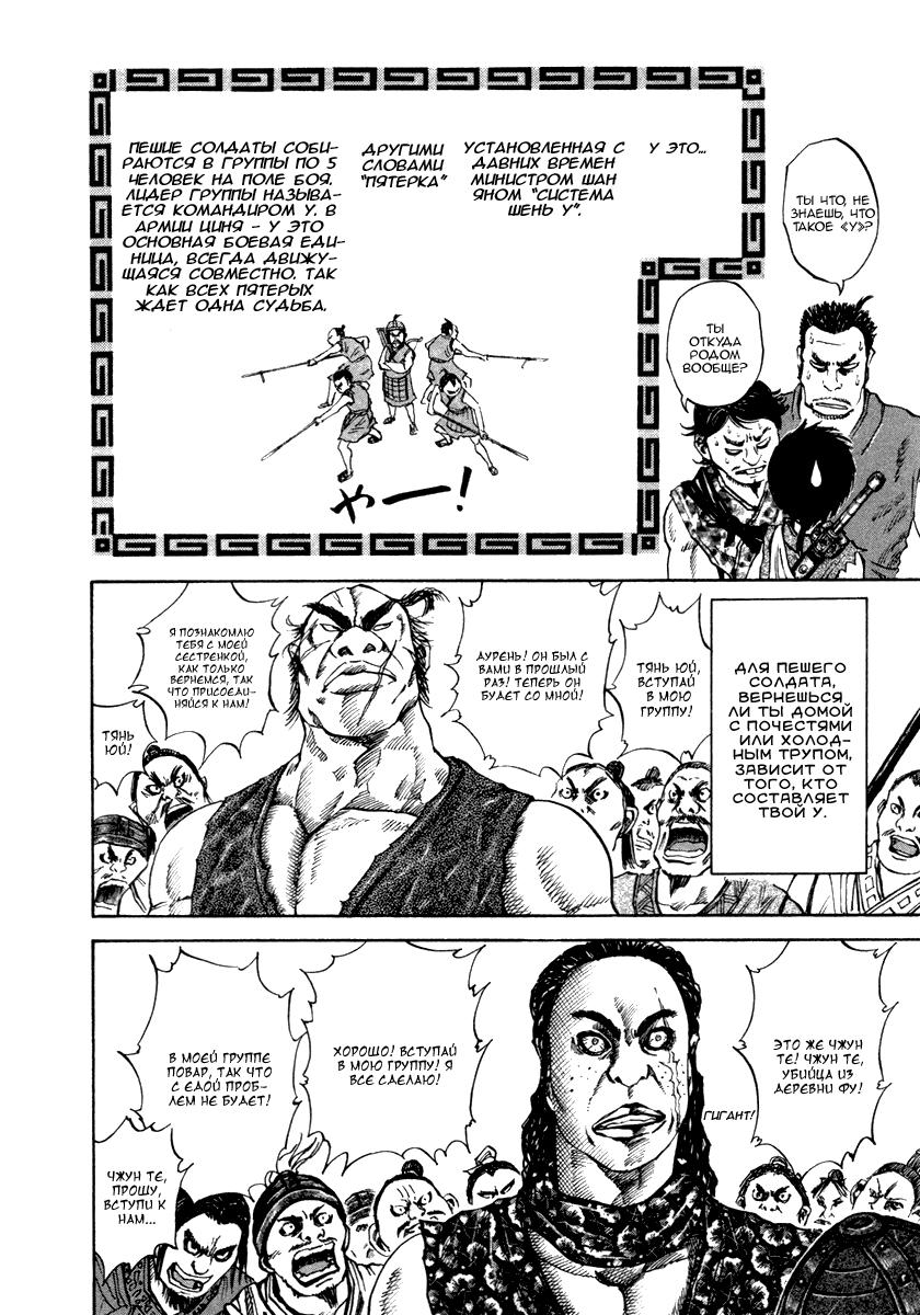 Манга Царство / Kingdom  - Том 5 Глава 49 Страница 13
