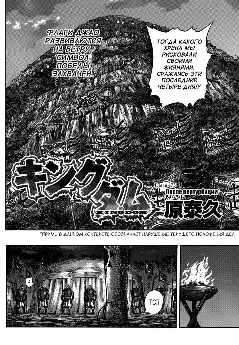 Манга Царство / Kingdom  - Том 44 Глава 475 Страница 2