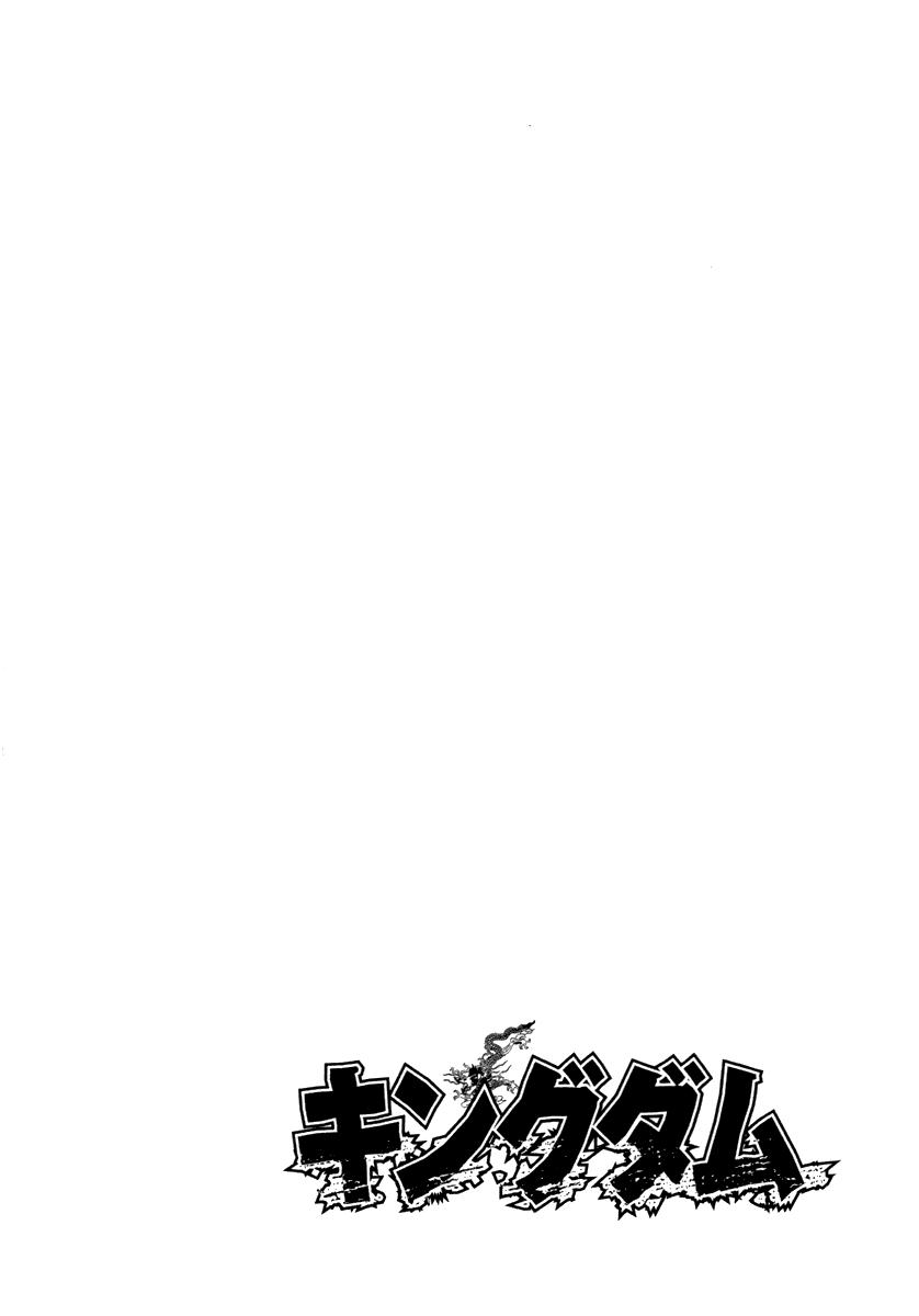 Манга Царство / Kingdom  - Том 5 Глава 50 Страница 3