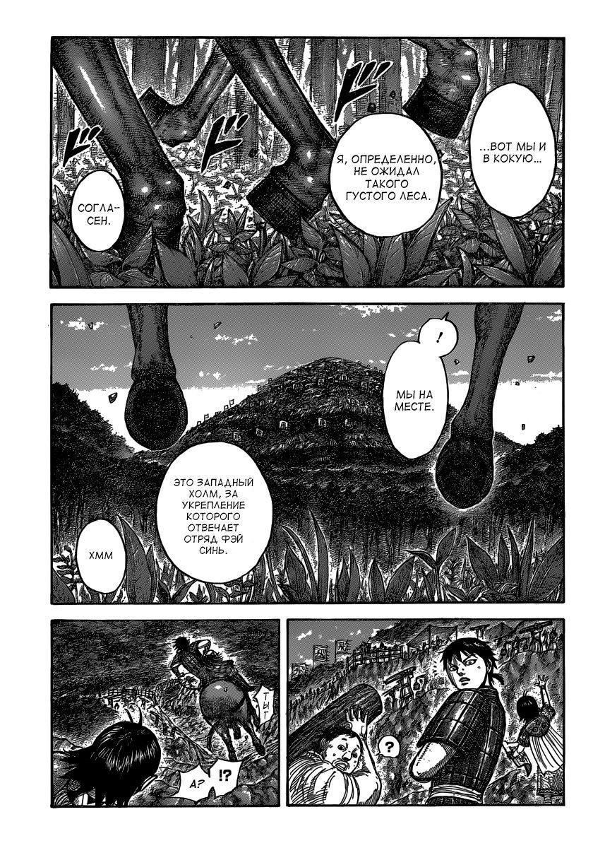 Манга Царство / Kingdom  - Том 45 Глава 485 Страница 1