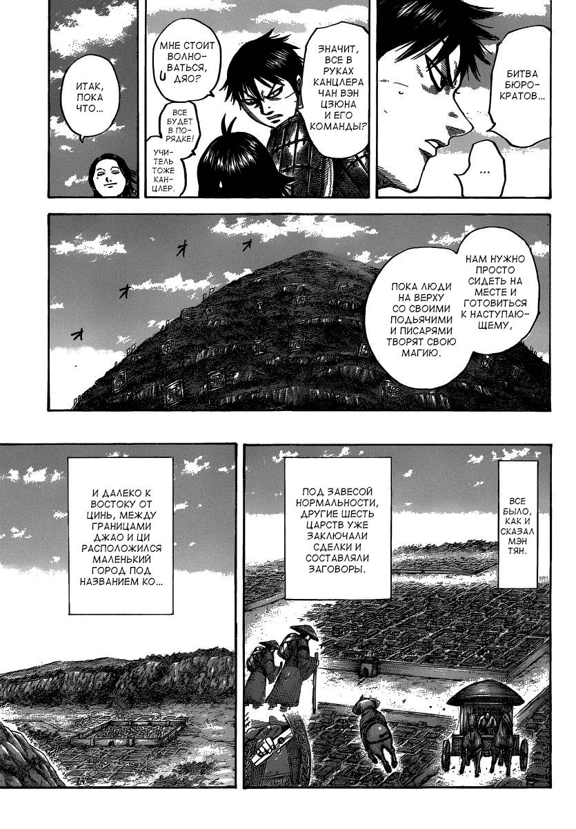 Манга Царство / Kingdom  - Том 45 Глава 485 Страница 14