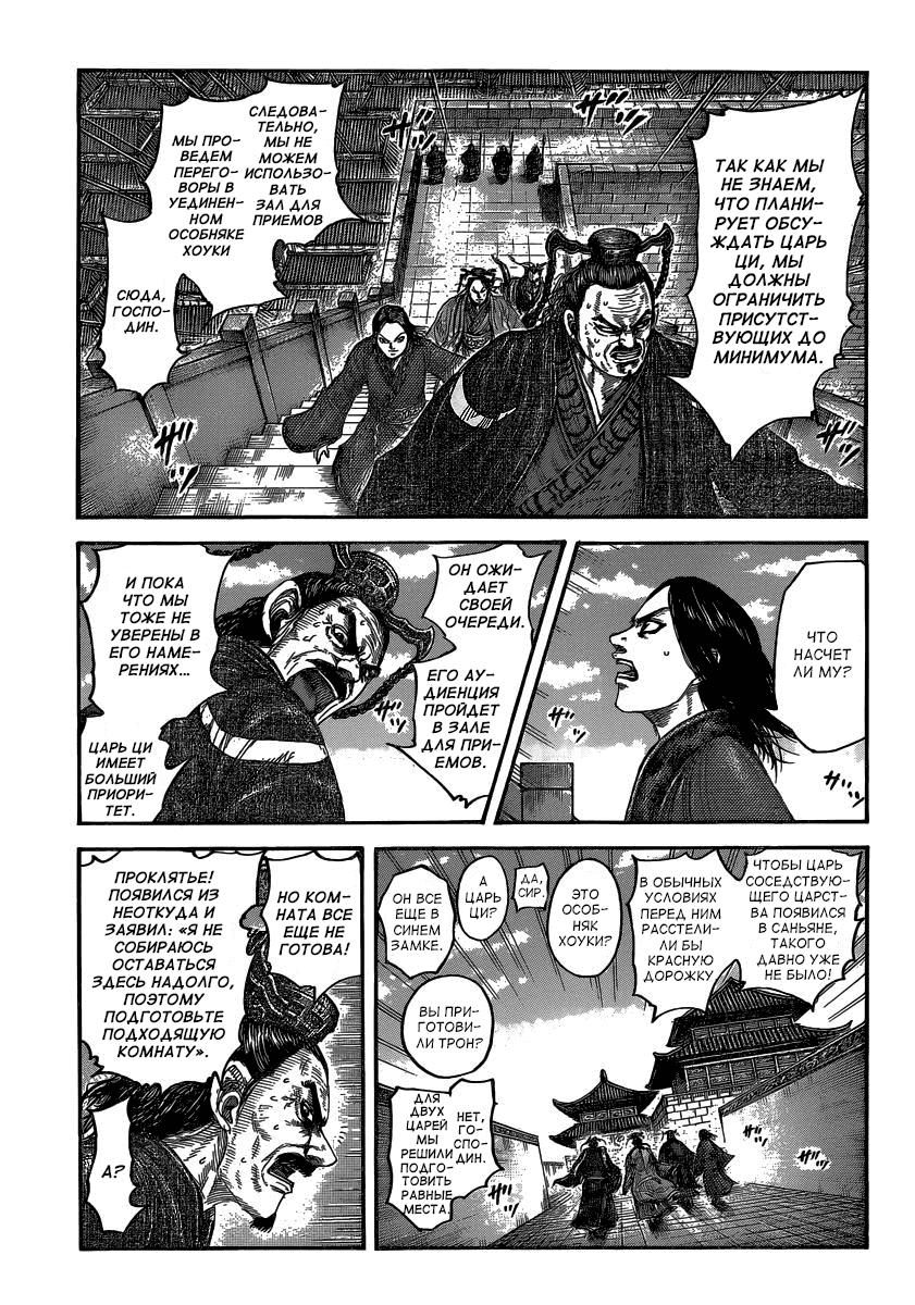 Манга Царство / Kingdom  - Том 45 Глава 487 Страница 1