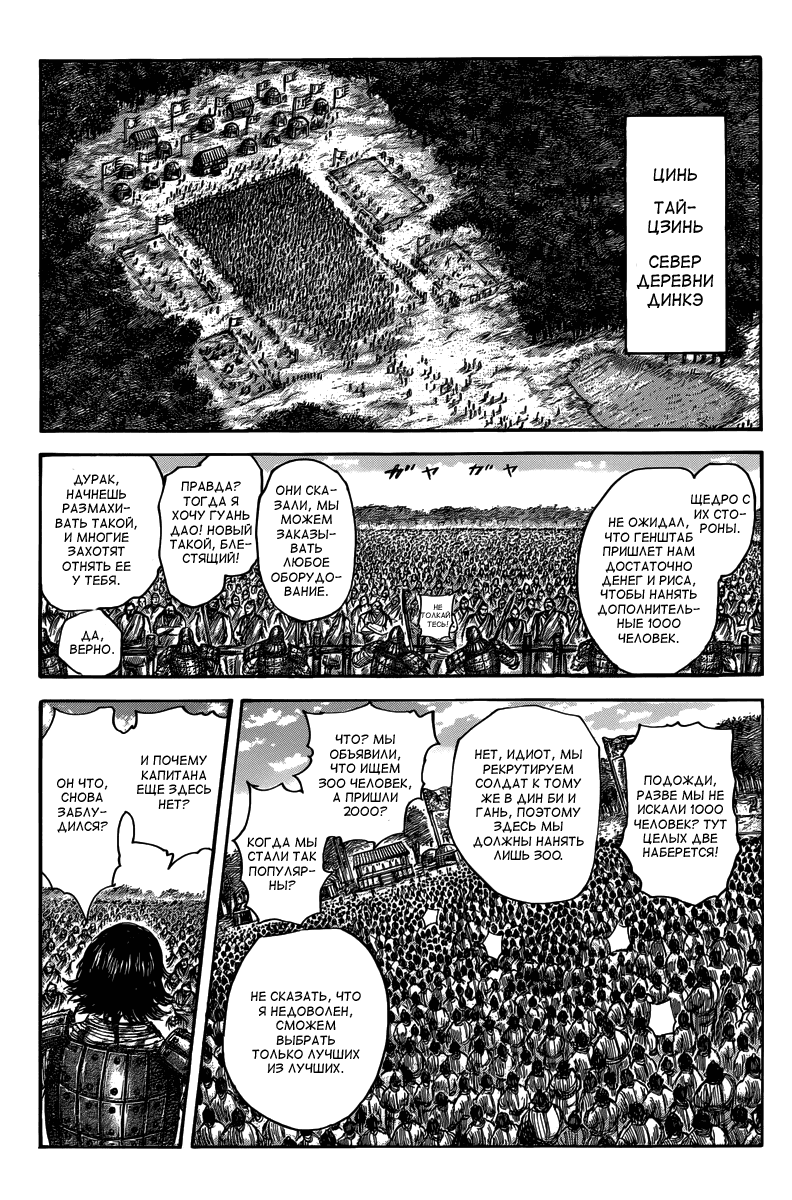 Манга Царство / Kingdom  - Том 45 Глава 491 Страница 16
