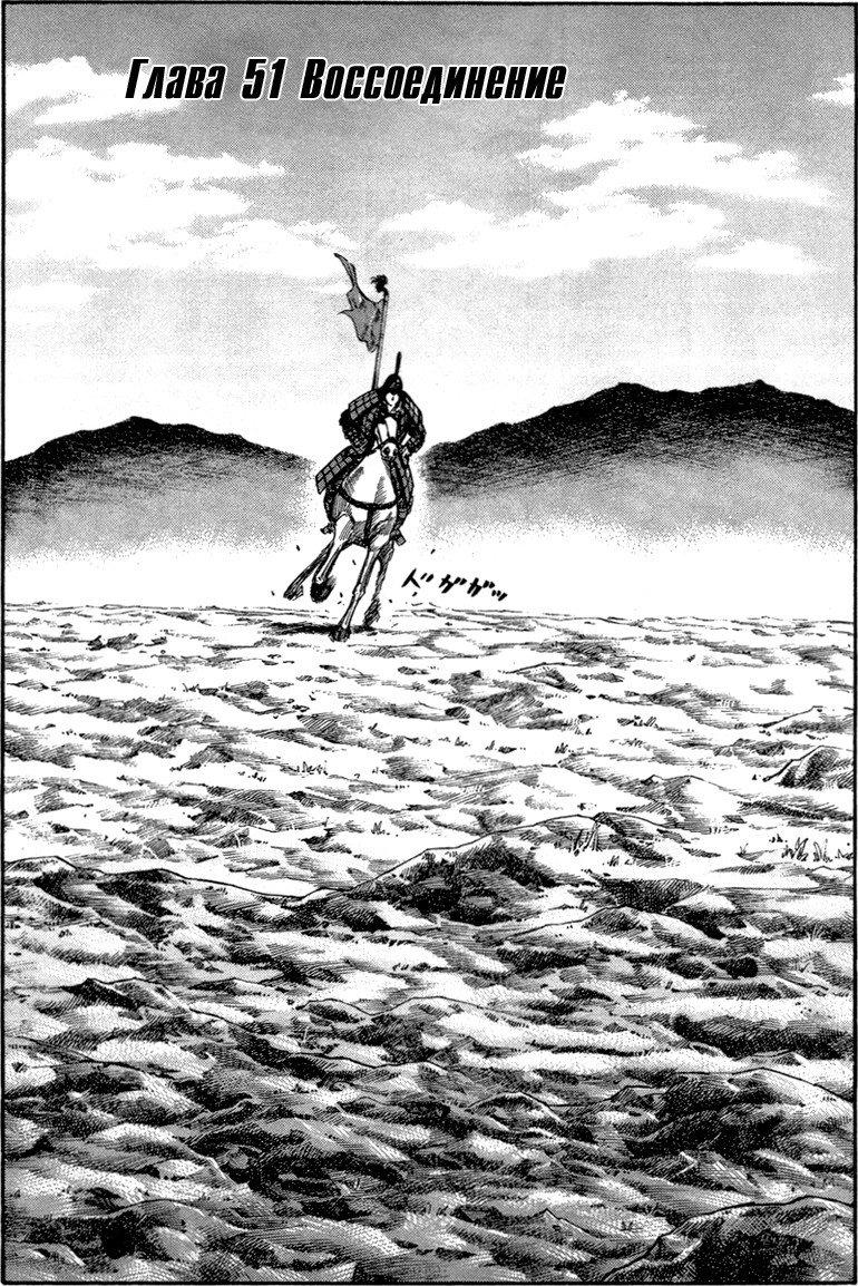 Манга Царство / Kingdom  - Том 5 Глава 51 Страница 1
