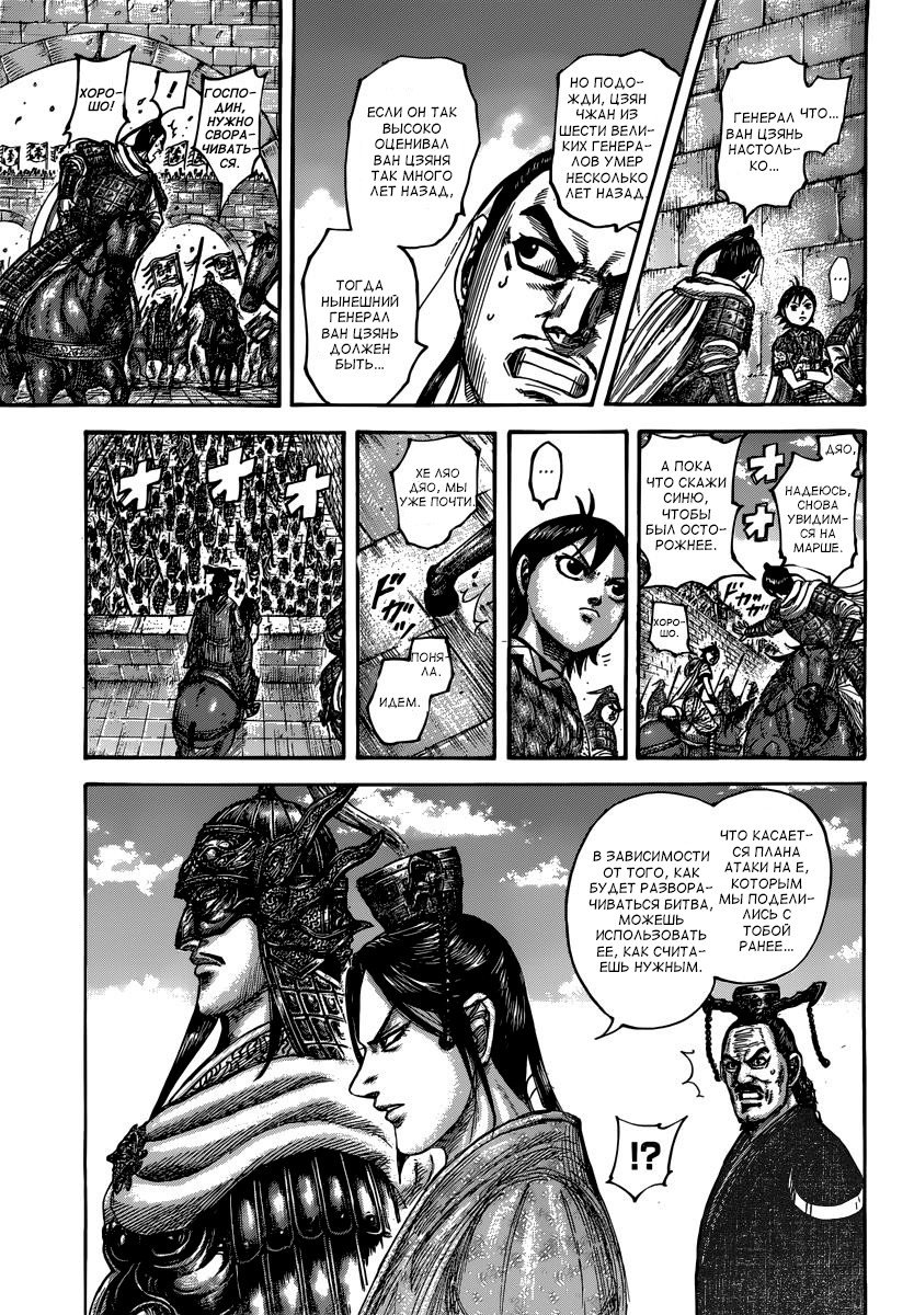 Манга Царство / Kingdom  - Том 46 Глава 499 Страница 8