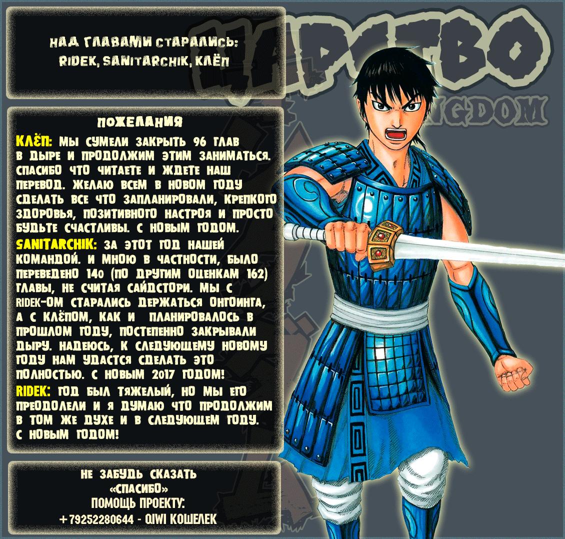 Манга Царство / Kingdom  - Том 46 Глава 500 Страница 19