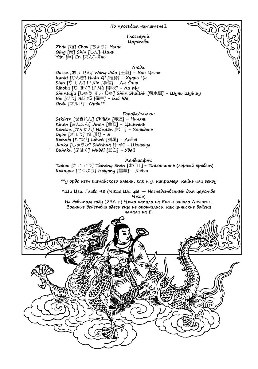 Манга Царство / Kingdom  - Том 46 Глава 501 Страница 18