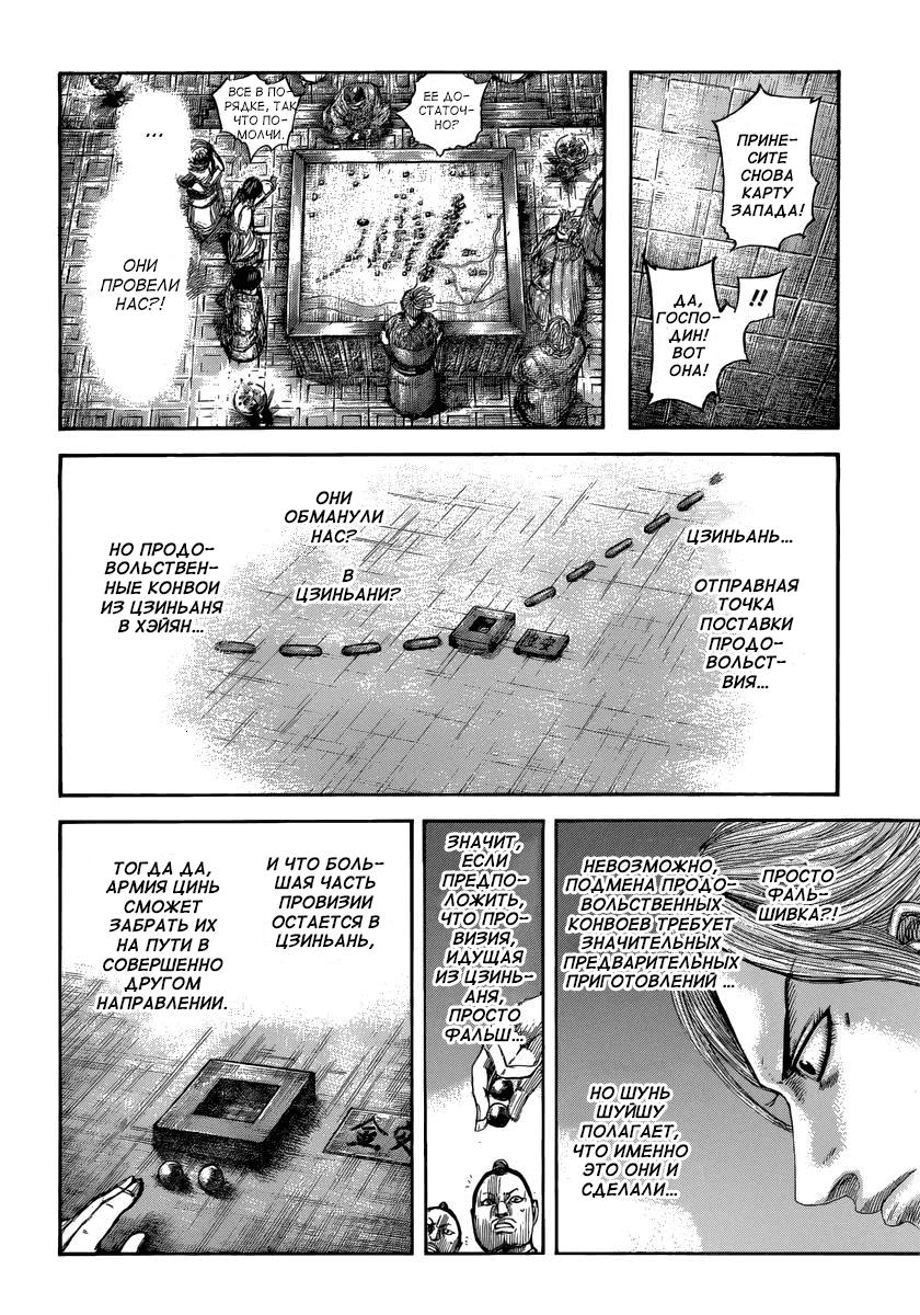 Манга Царство / Kingdom  - Том 46 Глава 502 Страница 15