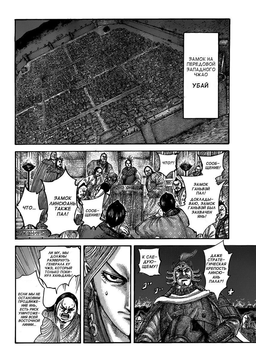Манга Царство / Kingdom  - Том 46 Глава 502 Страница 9